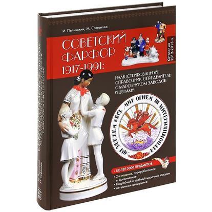 Советский фарфор 1917-1991: Иллюстрированный справочник-определитель с марочником заводов и ценами