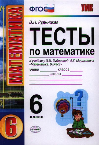 Рудницкая В.: Тесты по математике. 6 класс. К учебнику И.И. Зубаревой, А.Г. Мордковича