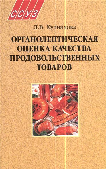 Органолептическая оценка качества продовольственных товаров. Пособие для учащихся