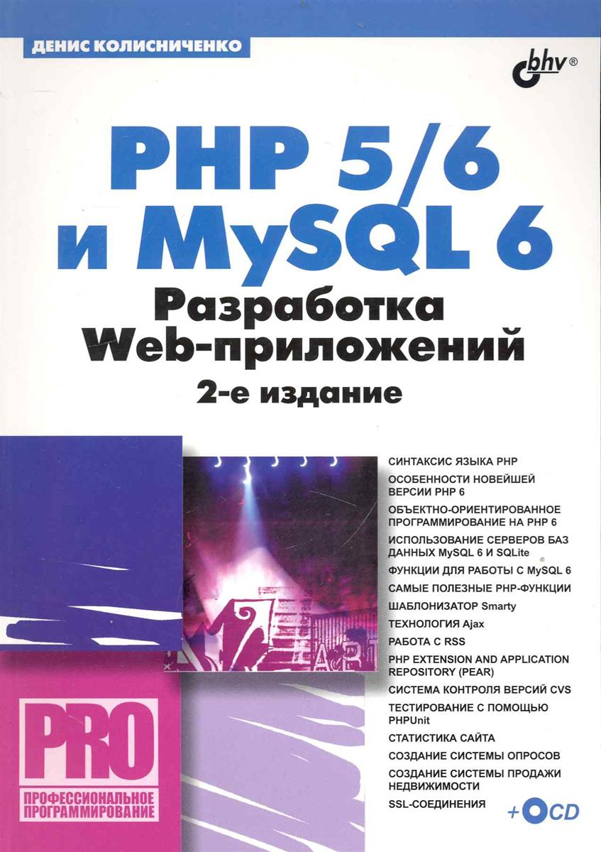 Колисниченко Д. PHP 5/6 и MySQL 6 Разработка Web-приложений