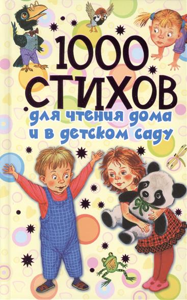 Книга 1000 стихов для чтения дома и в детском саду. Новиковская О. (сост.)