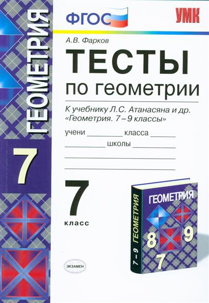 Тесты по геометрии 7 кл