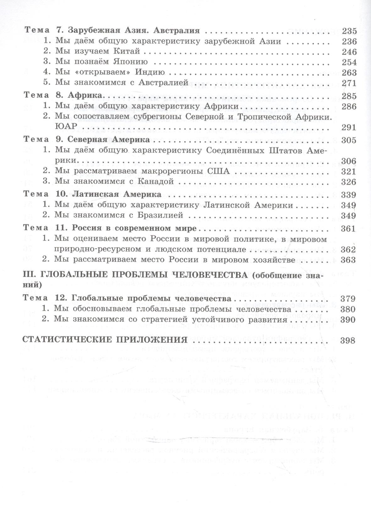 максаковский география 10 11 класс учебник купить