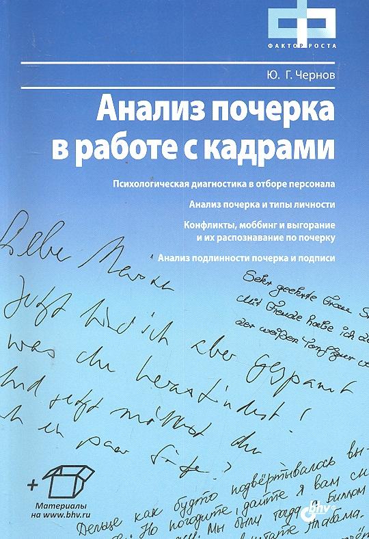 Чернов Ю. Анализ почерка в работе с кадрами хасянова с ю кредитный анализ в коммерческом банке