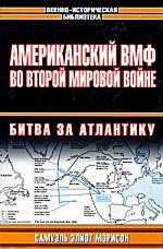 Американский ВМФ во Второй мировой войне Битва за Атлантику