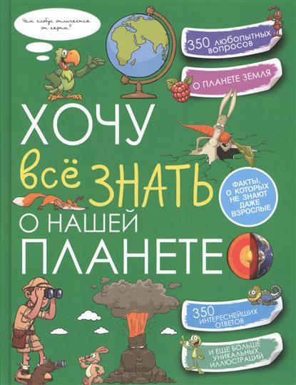 Спектор А., Шереметьева Т. Хочу все знать о нашей планете ISBN: 9785170961269 а а спектор все что должен знать каждый образованный человек об истории