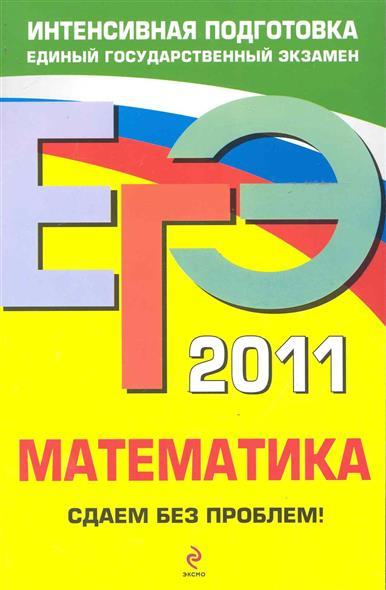 ЕГЭ 2011 Математика Сдаем без проблем