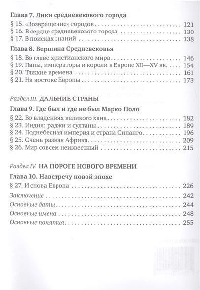 vse-reshebnik-ru-po-istorii-6-klass-boytsov-shukurov-rabochaya-tetrad-2016