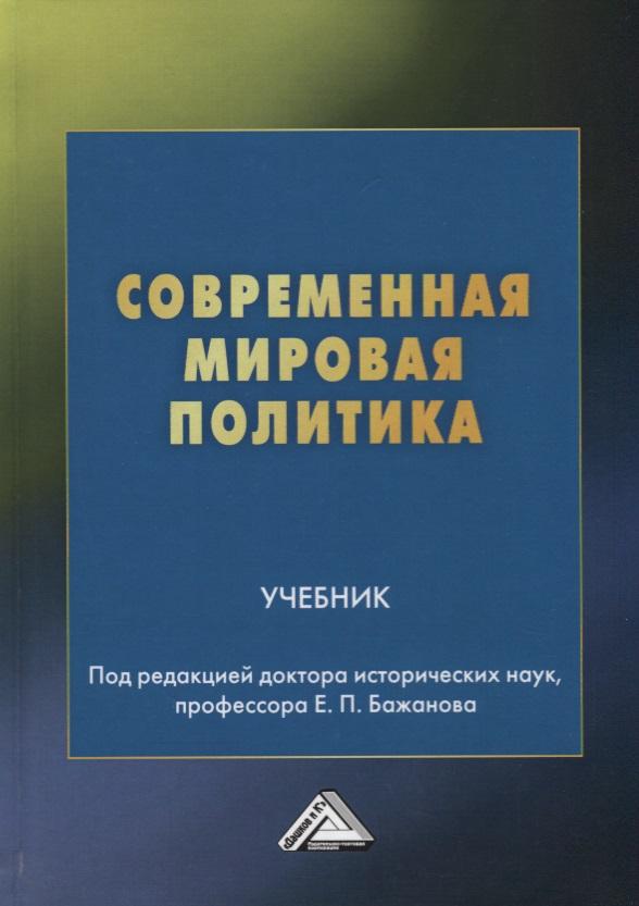 Жильцов С., Мозель Т., Неймарк М. (ред.) Современная мировая политика. Учебник мировая политика учебник