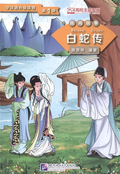 Xianchun С. Graded Readers for Chinese Language Learners (Folktales): Lady White Snake /Адаптированная книга для чтения (Народные сказки) Легенда о Белой Змее (книга на китайском языке) world folktales