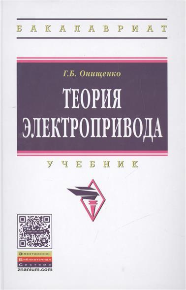 Теория электропривода. Учебник