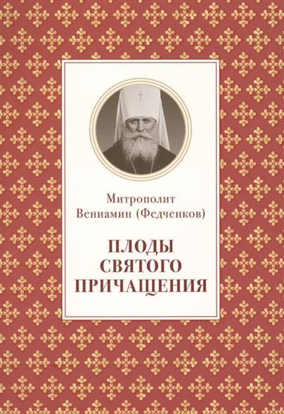 Федченков В. Плоды святого причащения