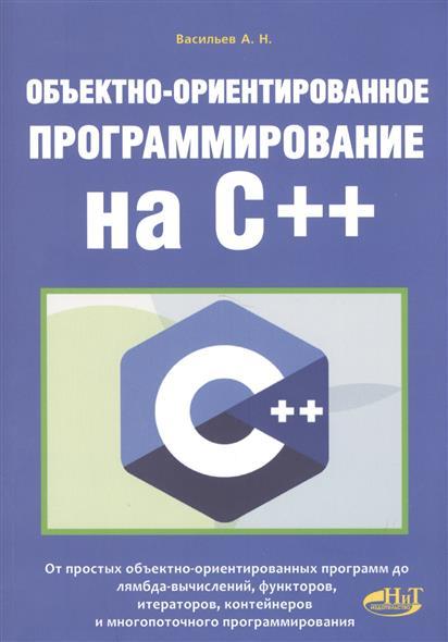 Васильев А. Объектно-ориентированное программирование на С++ максим кузнецов объектно ориентированное программирование на php