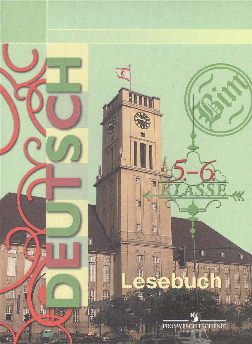 Немецкий язык. Книга для чтения. 5-6 классы