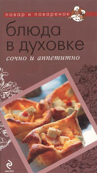 Зыкина О. Блюда в духовке людмила зыкина легенда века
