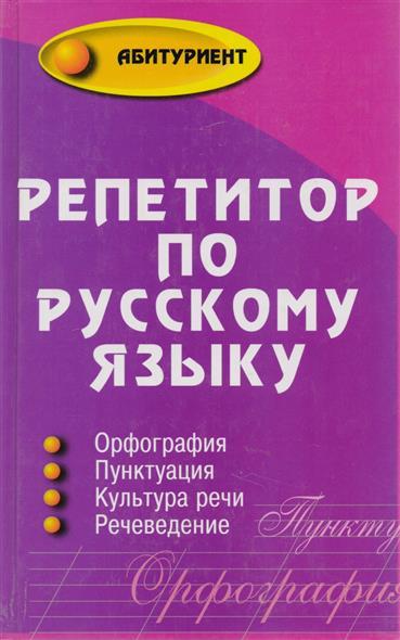 Кашаева Е.: Репетитор по рус. языку