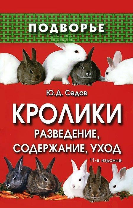 Седов Ю. Кролики Разведение содержание уход ISBN: 9785222270356 цена