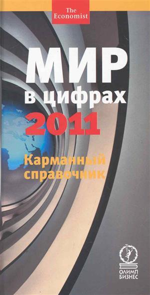 Мир в цифрах 2011 Карманный справочник мир в цифрах 2016