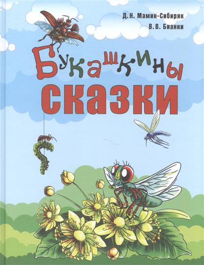 Мамин-Сибиряк Д. Букашкины сказки книги энас книга букашкины сказки