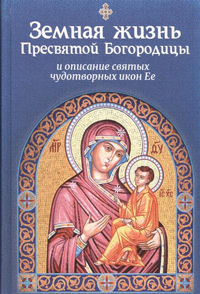 Снессорева С. (сост.) Земная жизнь Пресвятой Богородицы и описание святых чудотворных икон Ее