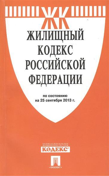 Жилищный кодекс Российской Федерации по состоянию на 25 сентября 2013 г.