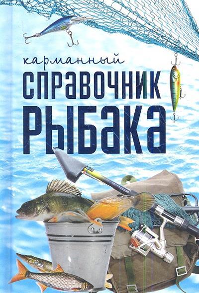 Карманный справочник рыбака