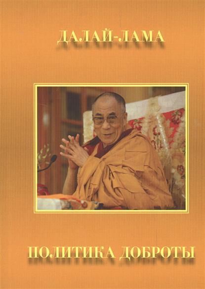Далай-лама. Политика доброты