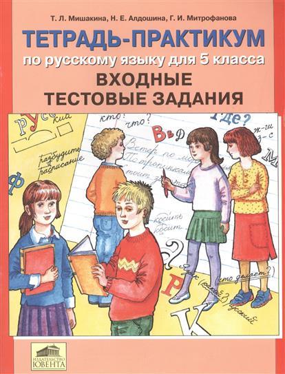 Тетрадь-практикум по русскому языку для 5 класса. Выходные тестовые задания