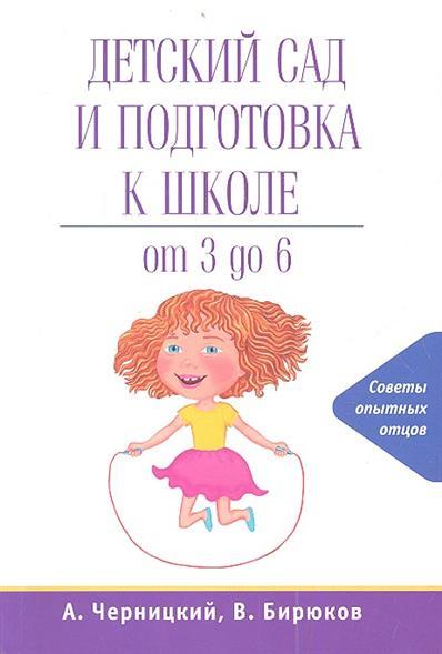 Детский сад и подготовка к школе: от 3 до 6