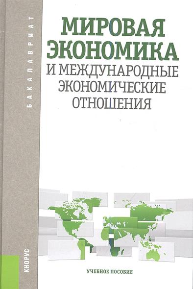 Миривая экономика и международные экономические отношения. Учебник