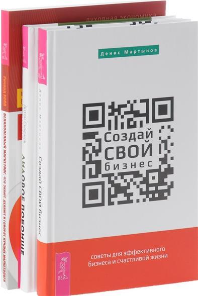Создай свой бизнес + Лидовое побоище + Великолепный маркетинг (комплект из 3 книг)