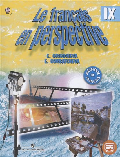 Французский язык. IX класс. Учебник для общеобразовательных организаций и школ с углубленным изучением французского языка