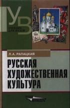 Русская художественная культура. Учебное пособие