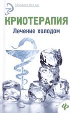 Криотерапия. Лечение холодом