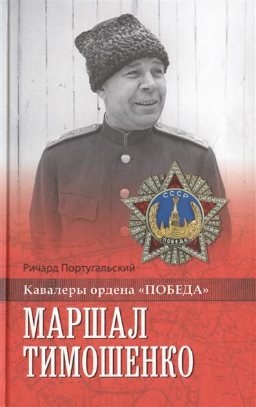 Португальский Р. Маршал Тимошенко