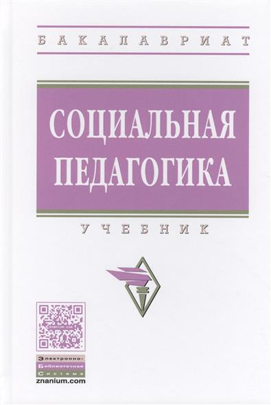 Галагузова М. (ред.) Социальная педагогика. Учебник
