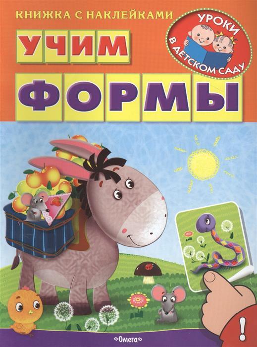 Шестакова И. Учим формы. Книжка с наклейками ирина шестакова учим формы наклейками