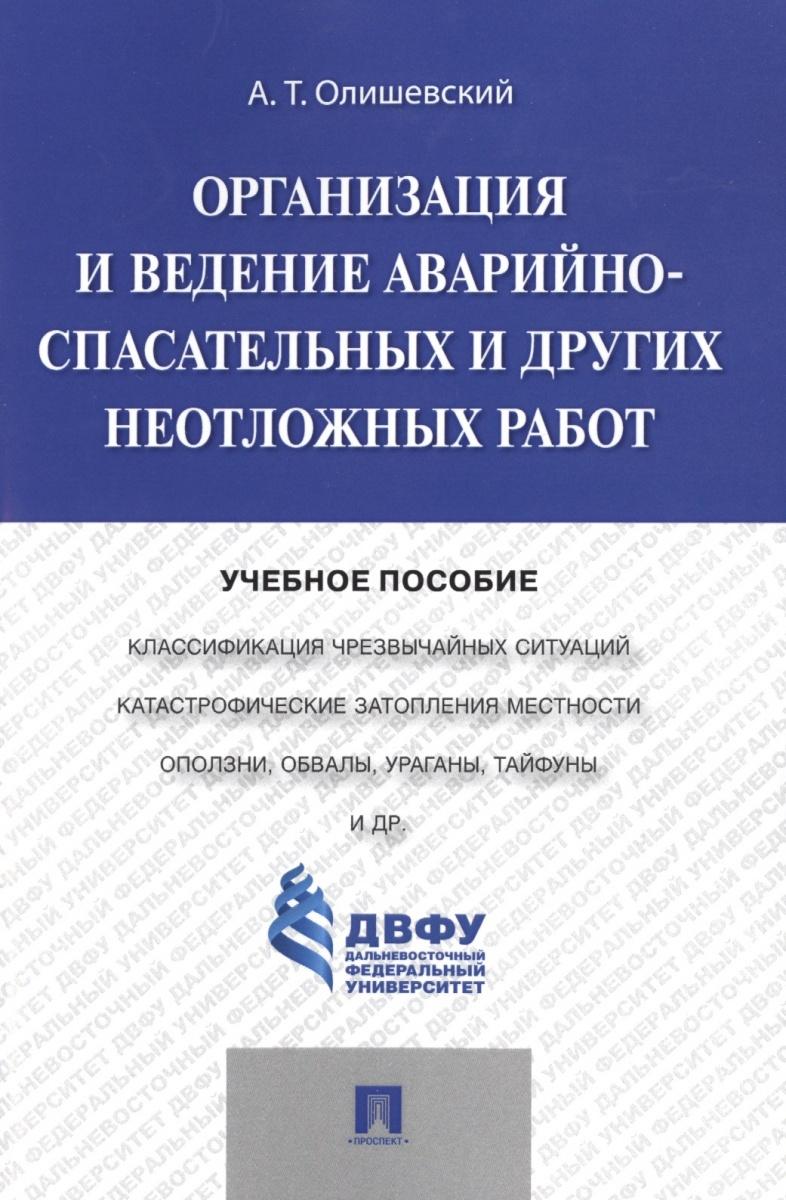 Олишевский А. Организация и ведение аварийно-спасательных и других неотложных работ. Учебное пособие