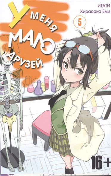 Итати, Хирасака Е. У меня мало друзей. Том 5 ISBN: 9785919960317 итати у меня мало друзей том 7 манга
