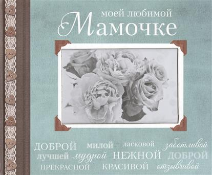 Епифанова О. Моей любимой мамочке ваза для цветов любимой мамочке