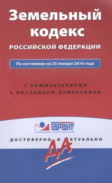 Земельный кодекс Российской Федерации. По состоянию на 25 января 2016 года. С комментариями к последним изменениям