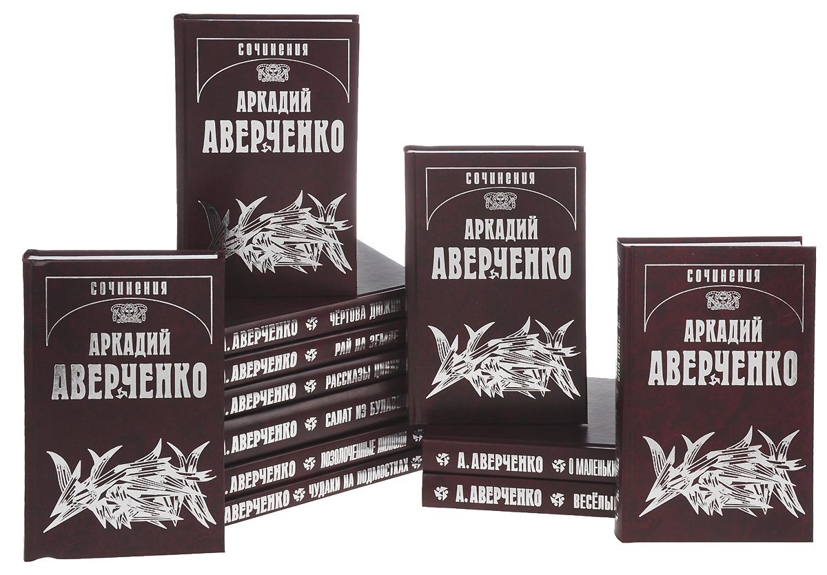Аверченко А. Собрание сочинений (комплект из 13 книг)