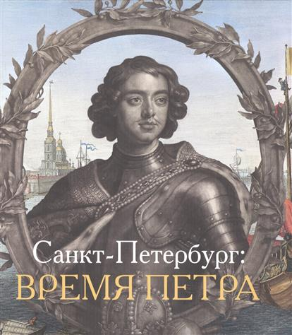 Санкт-Петербург: Время Петра