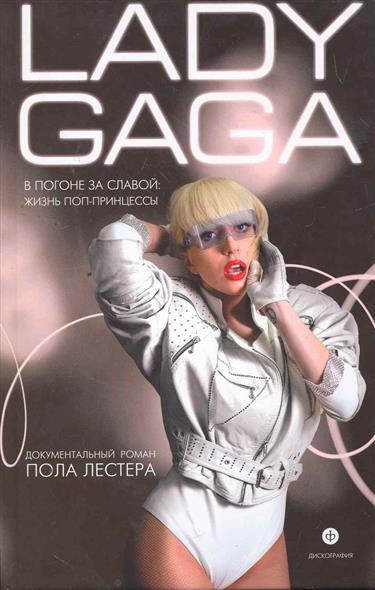 Леди Гага В погоне за славой Жизнь поп-принцессы