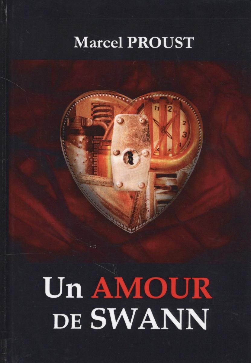 Un Amour De Swann. Книга на французском языке от Читай-город