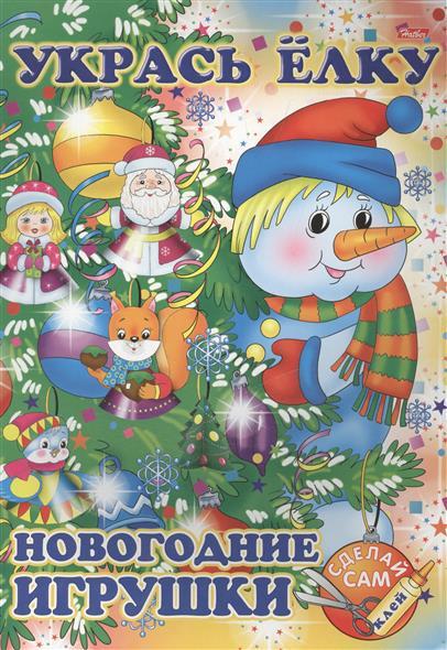 Укрась елку. Снеговик. Новогодние игрушки