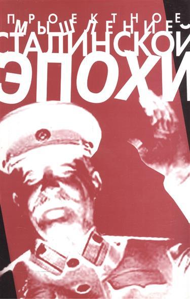 Проектное мышление сталинской эпохи