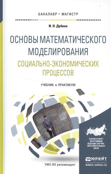 Дубина И. Основы математического моделирования социально-экономических процессов. Учебник и практикум для бакалавриата и магистратуры зуб а управление изменениями учебник и практикум для бакалавриата и магистратуры