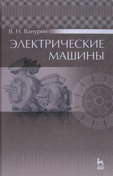Ванурин В. Электрические машины пиотровский л м электрические машины