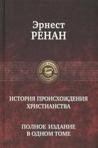 История происхождения христианства. Полное издание в одном томе